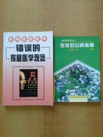 家庭妇女病推拿、新编家庭医学:错误的家庭医学观念 2册合售