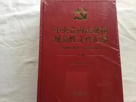 中央党内法规和规范性文件汇编(1949年10月—2016年12月)(上、下)全新未拆封