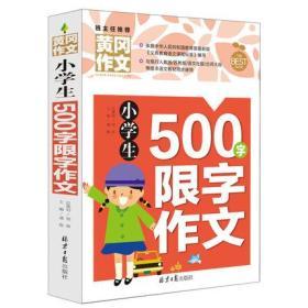 小学生500字限字作文 黄冈作文
