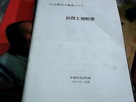 民间工艺精萃 今日神州小丛书 34).