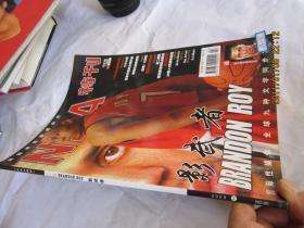 NBA特刊 2009.2 BRANDON ROY 影武者