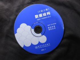 【正版随书光盘】数据结构(C语言版)(1张DVD),清华大学出版社(配套光盘CD-ROM)【下载免邮】
