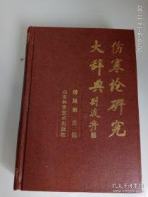 伤寒论研究大辞典(精装)