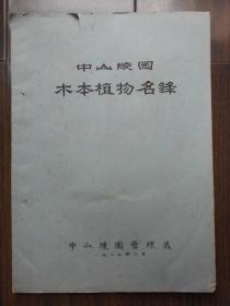 1987年【南京中山陵园木本植物名录(油印本)】赵仁寿  编