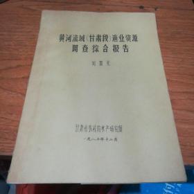 黄河流域(甘肃段)渔业资源调查综合报告——油印本