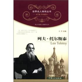 世界名人画传丛书·文学家·艺术家卷1:列夫·托尔斯泰