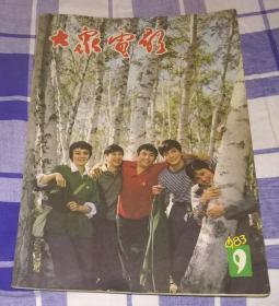 大众电影 1983年第9期 总第363期 近九品 包邮挂
