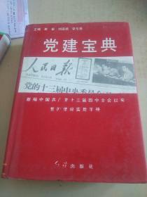 党建宝典  新编中国共产党十三届四中全会以来党的建设实用手册