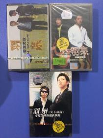 羽泉组合专辑.稀缺磁带.全新未拆封.3盒合售