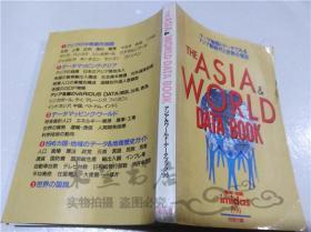 原版日本日文书 imidas 1996别册附录 アジアワ―ルド・デ―タブツク'96 集英社 1996年 32开平装