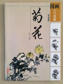 国画入门训练 菊花(写意篇)