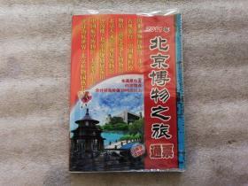 北京博物馆之旅通票 2011年【内附馆点地图】