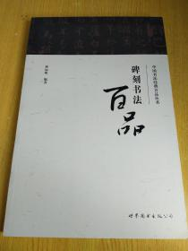 中国书法经典百品丛书:碑刻书法百品