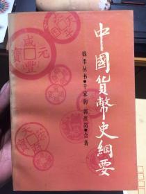 中国货币史纲要