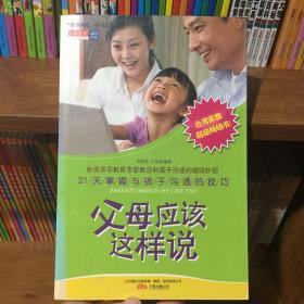 父母应该这样说:21天掌握与孩子沟通的技巧