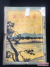 苏州指南 八版增订 有藏书章 民国22年8版
