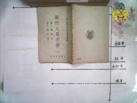 银行人员手册(五)馆藏