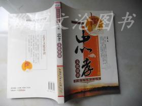 中国文化常识丛书(第1辑):忠孝文化常识.
