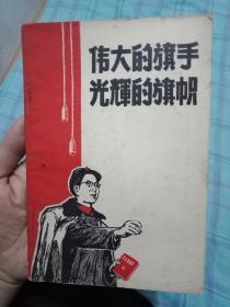 伟大的旗手光辉的旗帜——江青同志言论集 第一部分-----书85品如图    内容完整