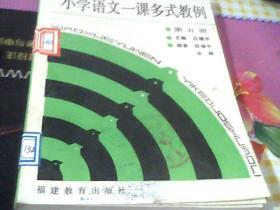 小学语文一课多式教例 第五册
