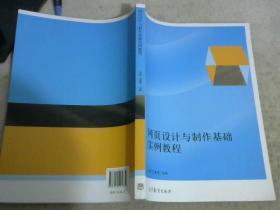 网页设计与制作基础实例教程