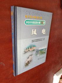 电力技术标准汇编.水电水利与新能源部分.第13册.风电(精装 现货 当天发货)