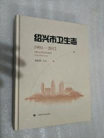 绍兴市卫生志(1991-2012)