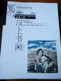 汉上书画; 董继宁专辑 2015.4.