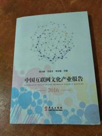 中国互联网文化产业报告(2016)