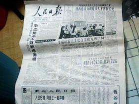 人民日报 1998年4月15日  1-12版  崛起的产业——浦东开发开放8周年的报告