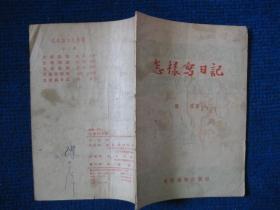 怎样写日记(55年1版1印,关锋)