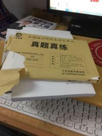 全国硕士研究生招生考试真题真练 2009-2018  中医