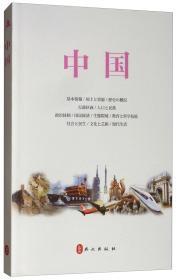 中国-日文
