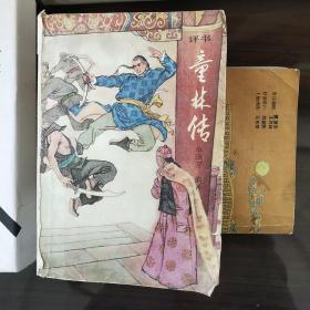 童林传(前传上部)