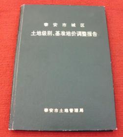泰安市城区-土地级别-基准地价调整报告--正版书,一版一印--69