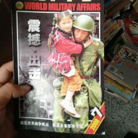 世界军事2008/7