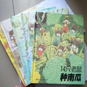 14只老鼠  5册