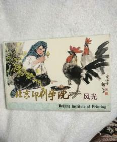 北京印刷学院风光 名信片 12张