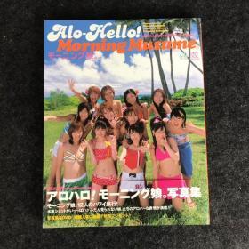2004年日本原版《早安少女组写真集》