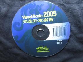 【正版随书光盘】Visual Basic 2005完全开发指南(1张DVD),北京科海出版社(配套光盘CD-ROM)【下载免邮】