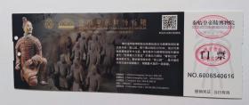 秦始皇帝陵博物院(陕西门票票价150元,已使用仅供收藏)