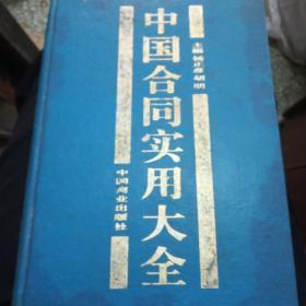 中国合同实用大全