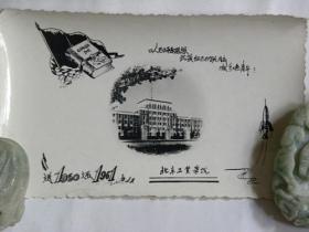 以毛泽东思想武装自己的头脑.做红色青年—北京工业学院同学互赠贺年卡(1961年)