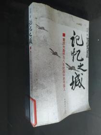 记忆之城:重庆大轰炸与八年抗战中的中国人