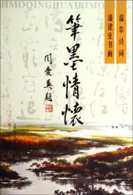 笔墨情怀:温幸诗词·潘建业书画