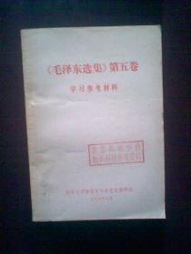 《毛泽东选集》第五卷学习参考材料