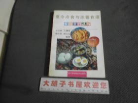 家庭烹饪丛书-夏令冷食与冰箱食谱