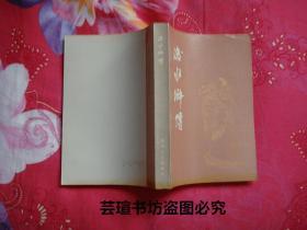 后水浒传(1981年11月沈阳第1版、1985年4月朝阳第2次印刷,私藏品绝佳)就是干净