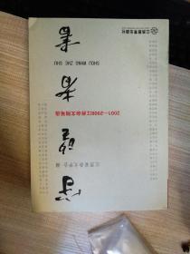 守望者书:2001-2008江西杂文随笔选