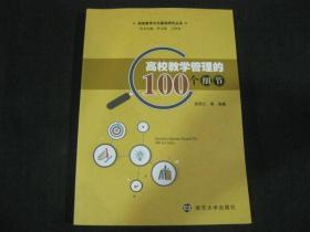 高校教学文化建设研究丛书:高校教学管理的100个细节(标1 的)